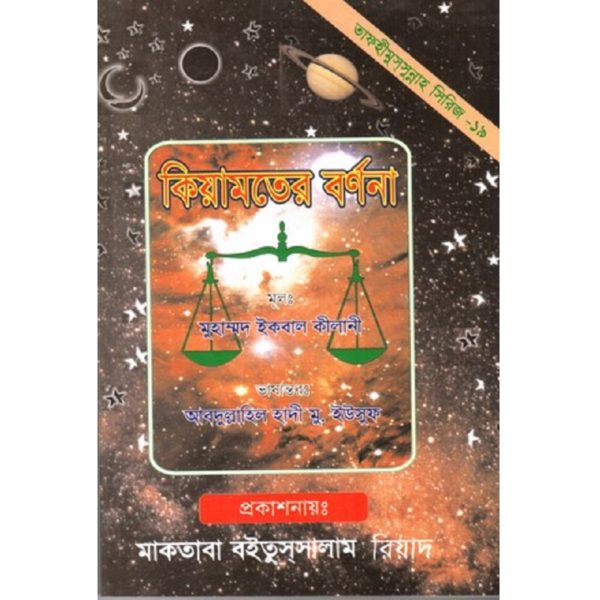 The Book of Day of Judgement- Darussalam Books