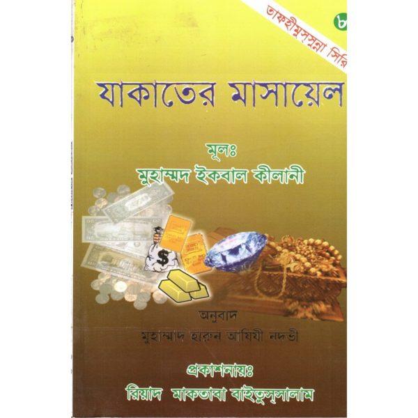 The Book Of Zakat- Darussalam Books