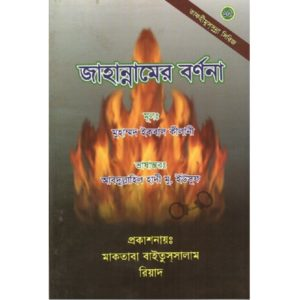 The Book Of The Fire- Darussalam Books