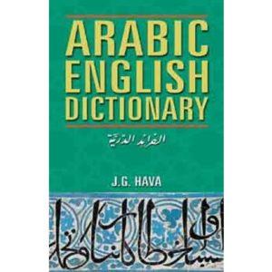 Arabic-English Dictionary - Darussalam Books